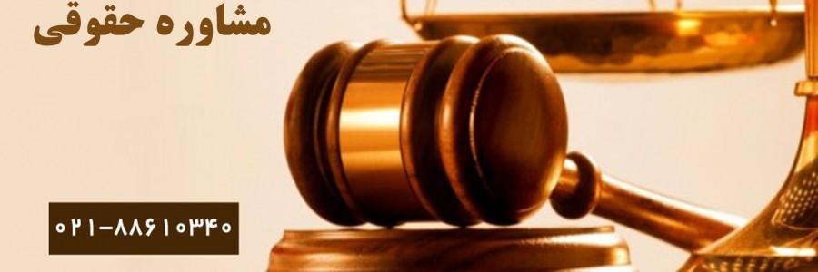 نمونه فرم وكالتنامه و قرارداد وکالت (فرم خام )