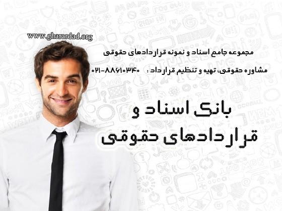 دانلود نمونه قـرارداد حقالزحمه ساعتي (استخدام مشاور حقوقی)