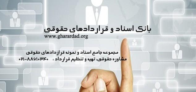 نمونه قرارداد کار (استخدام)