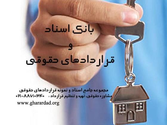 نمونه قرارداد فروش واحد مسکونی