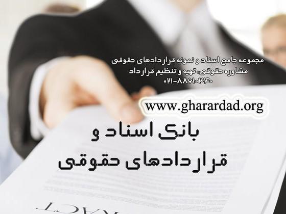 نمونه قرارداد وکالت در کلیه امور (وکالت کلی)