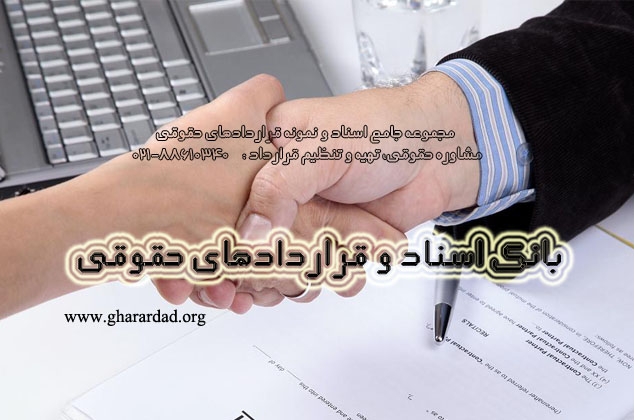 نمونه قرارداد حقوقی