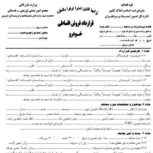 نمونه قرارداد در بنیان قراردادهای ایرانیان