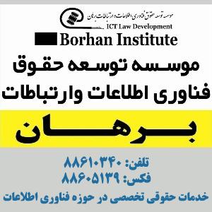 Borhan2