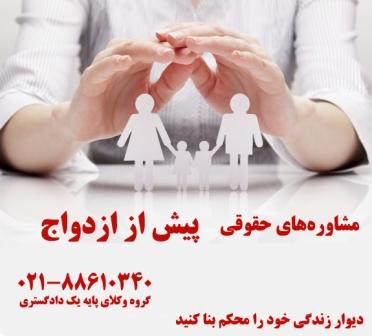 مشاوره های حقوقی قبل از ازدواج