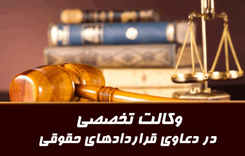وکیل تخصصی دعاوی قراردادها