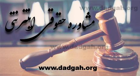سایت دادگاه - مشاوره حقوقی