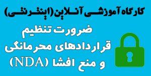 تنظیم قرارداد محرمانگی و منع افشا NDA